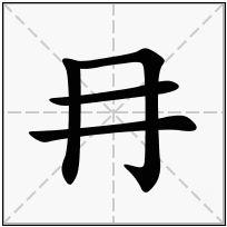 《冄》-康熙字典在线查询结果 康熙字典