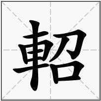 《軺》-康熙字典在线查询结果 康熙字典