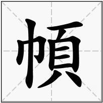 《幁》-康熙字典在线查询结果 康熙字典