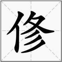 《俢》-康熙字典在线查询结果 康熙字典