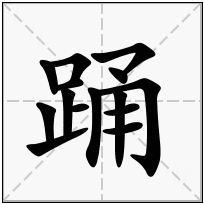 《踊》-康熙字典在线查询结果 康熙字典