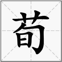 《荀》-康熙字典在线查询结果 康熙字典
