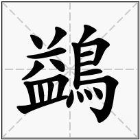 《鷁》-康熙字典在线查询结果 康熙字典