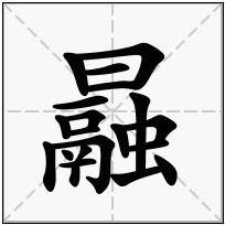 《曧》-康熙字典在线查询结果 康熙字典