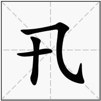 《卂》-康熙字典在线查询结果 康熙字典