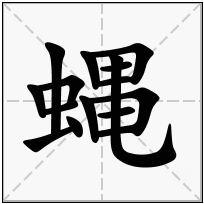 《蝿》-康熙字典在线查询结果 康熙字典