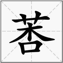 《莕》-康熙字典在线查询结果 康熙字典