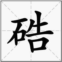 《硞》-康熙字典在线查询结果 康熙字典