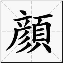 《顔》-康熙字典在线查询结果 康熙字典