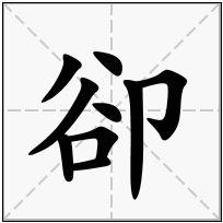 《卻》-康熙字典在线查询结果 康熙字典