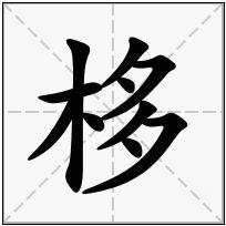 《栘》-康熙字典在线查询结果 康熙字典