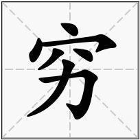《穷》-康熙字典在线查询结果 康熙字典