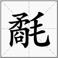 《氄》-康熙字典在线查询结果 康熙字典