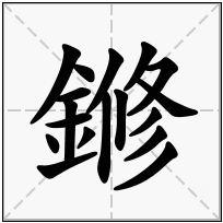 《鎀》-康熙字典在线查询结果 康熙字典