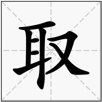 《取》-康熙字典在线查询结果 康熙字典