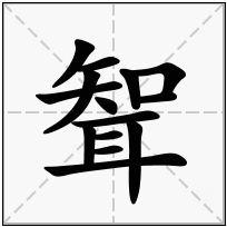 《聟》-康熙字典在线查询结果 康熙字典