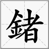《鍺》-康熙字典在线查询结果 康熙字典
