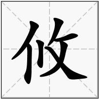 《攸》-康熙字典在线查询结果 康熙字典