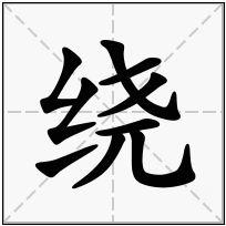 《绕》-康熙字典在线查询结果 康熙字典