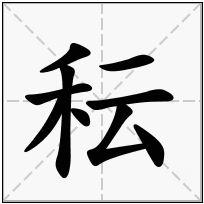 《秐》-康熙字典在线查询结果 康熙字典