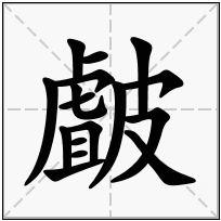 《皻》-康熙字典在线查询结果 康熙字典
