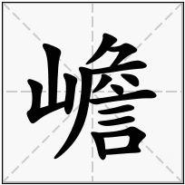 《嶦》-康熙字典在线查询结果 康熙字典