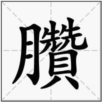 《臢》-康熙字典在线查询结果 康熙字典