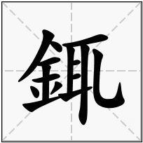 《銸》-康熙字典在线查询结果 康熙字典
