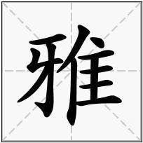 《雅》-康熙字典在线查询结果 康熙字典