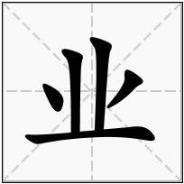 《业》-康熙字典在线查询结果 康熙字典