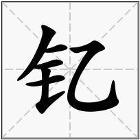 《钇》-康熙字典在线查询结果 康熙字典