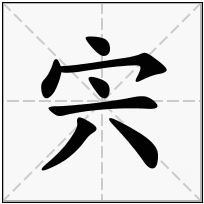《宍》-康熙字典在线查询结果 康熙字典
