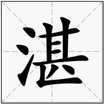 《湛》-康熙字典在线查询结果 康熙字典