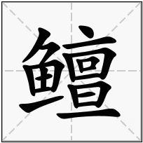 《鳣》-康熙字典在线查询结果 康熙字典