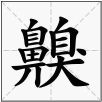 《齅》-康熙字典在线查询结果 康熙字典
