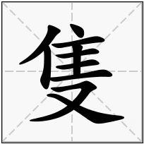 《隻》-康熙字典在线查询结果 康熙字典