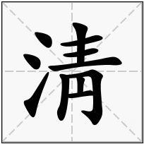 《淸》-康熙字典在线查询结果 康熙字典