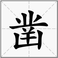《凿》-康熙字典在线查询结果 康熙字典