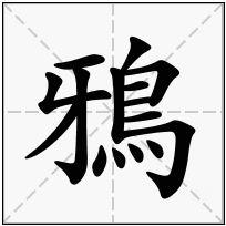《鴉》-康熙字典在线查询结果 康熙字典