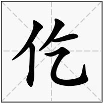 《仡》-康熙字典在线查询结果 康熙字典
