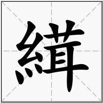 《縙》-康熙字典在线查询结果 康熙字典