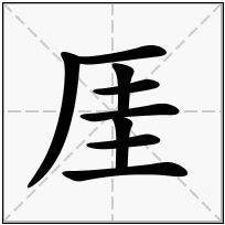 《厓》-康熙字典在线查询结果 康熙字典