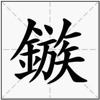《鏃》-康熙字典在线查询结果 康熙字典