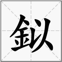 《鉯》-康熙字典在线查询结果 康熙字典