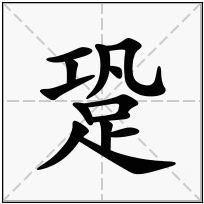 《跫》-康熙字典在线查询结果 康熙字典