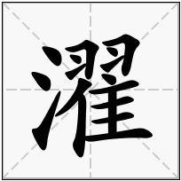《濯》-康熙字典在线查询结果 康熙字典