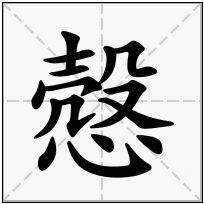 《慤》-康熙字典在线查询结果 康熙字典