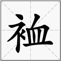 《裇》-康熙字典在线查询结果 康熙字典