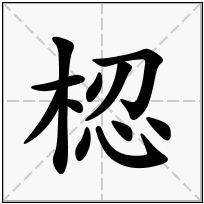 《梕》-康熙字典在线查询结果 康熙字典