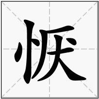 《恹》-康熙字典在线查询结果 康熙字典